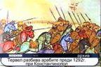 Преди 1292 години Кан Тервел разбива арабите край Константинопол