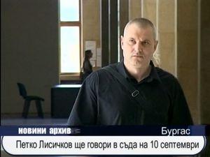 Петко Лисичков ще говори в съда на 10 септември