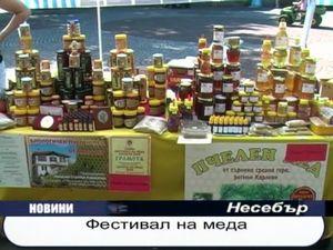 Фестивал на меда