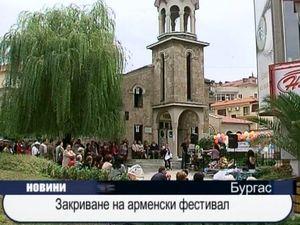 Закриване на арменския фестивал