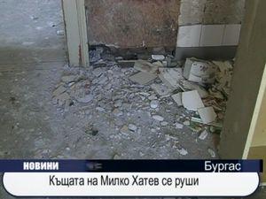 Къщата на Милко Хатев се руши