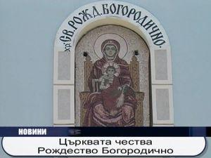 Църквата чества Рождество на Пресвета Богородица