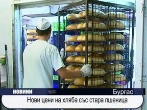 Нови цени на хляба със старата пшеница