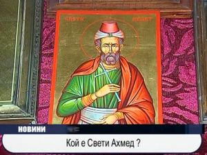 Кой е Свети Ахмед
