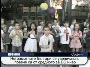 Неграмотните българи се увеличават, повече са от средното за ЕС ниво
