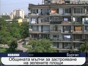 Общината мълчи за застрояването на зелените площи