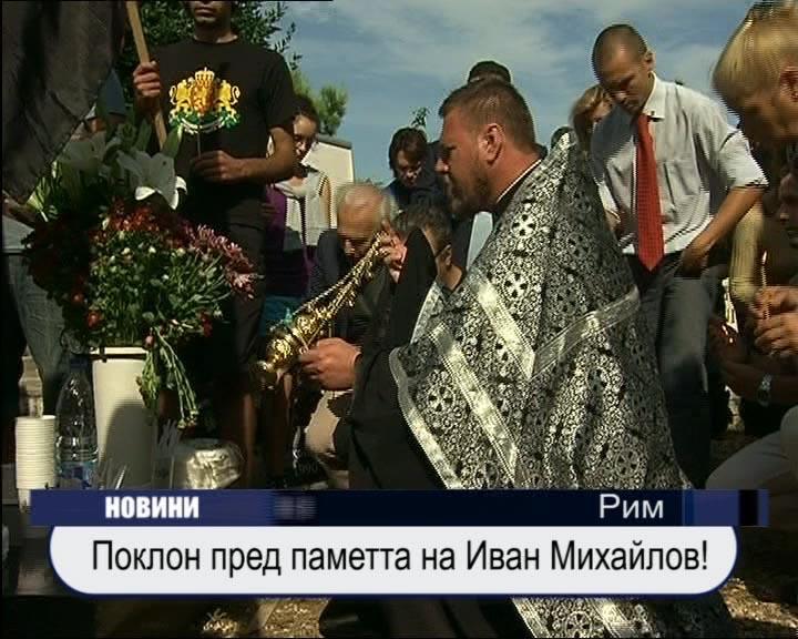 Панахида за Иван (Ванчо) Михайлов бе отслужена в Рим