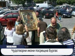 Чудотворни икони посрещна Бургас