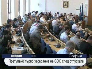 Претупано първо заседание на СОС след отпуската