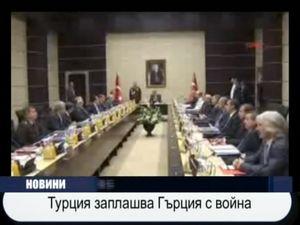 Турция заплашва Гърция с война