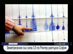 Земетресение със сила 3,5 по Рихтер разтърси София