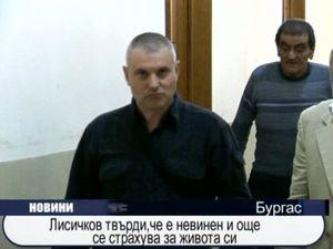 Лисичков твърди, че е невинен и още се страхува за живота си