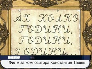 Филм за композитора Константин Ташев