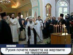 Русия почете паметта на жертвите на тероризма