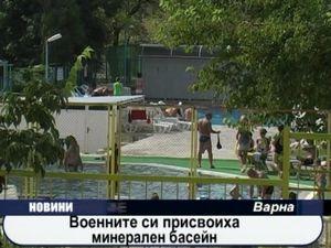 Военните си присвоиха минерален басейн