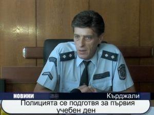 Полицията се подготвя за първия учебен ден