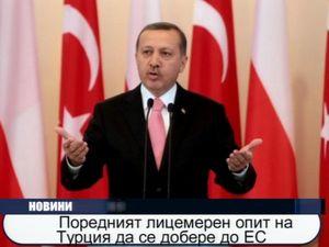 Поредният лицемерен опит на Турция да се добере до ЕС
