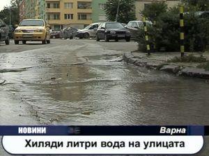 Хиляди литри вода на улицата