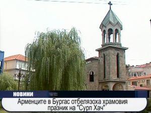 Арменците в Бургас отбелязаха храмовия празник на