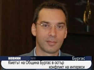 Кметът на община Бургас в остър конфликт на интереси