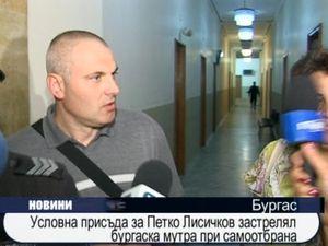 Условна присъда за Петко Лисичков