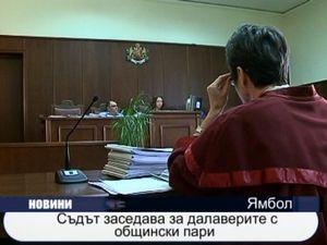 Съдът заседава за далаверите с общински пари