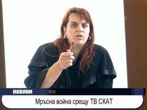 Мръсна война срещу ТВ СКАТ