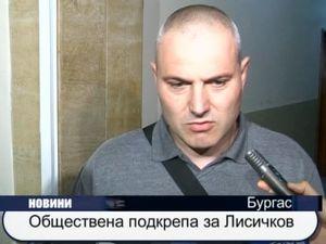 Обществена подкрепа за Лисичков