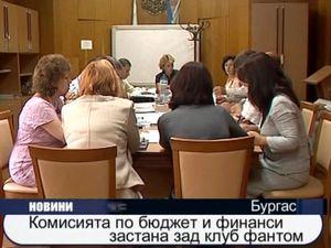 Комисията по бюджет и финанси застана зад клуб фантом