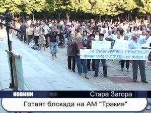 Готвят блокада на автомагистрала Тракия