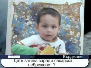 Дете загина заради лекарска небрежност