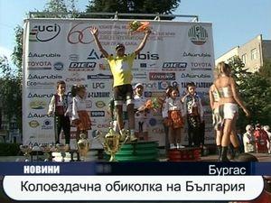 Колоездачна обиколка на България