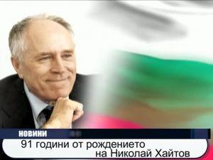 91 години от рождението на Николай Хайтов