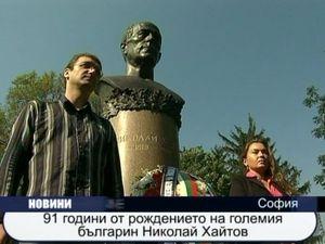 ТВ СКАТ почете рождението на Николай Хайтов