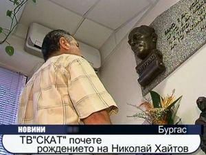 Големият български писател Николай Хайтов бе почетен в Бургас