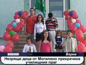 Незрящи деца от Могилино прекрачиха училищния праг