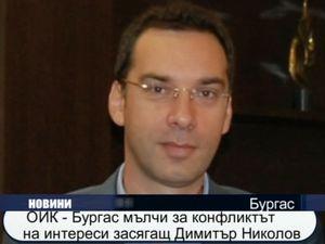ОИК мълчи за конфликтът на интереси засягащ Димитър Николов