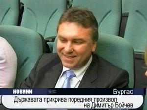 Властта прикрива поредния произвол на Димитър Бойчев