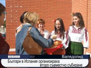 Българи в Испания организираха второто съвместно събиране