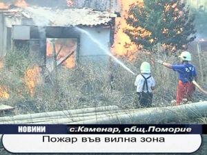 Пожар във вилна зона