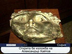 Открита бе изложба на Александър Хайтов