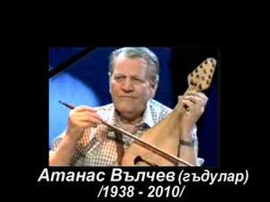 Почина Атанас Вълчев