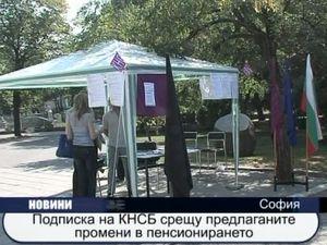 Подписка на КНСБ срещу предлаганите промени в пенсионирането