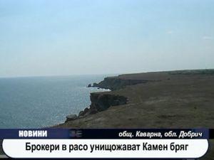 Брокери в расо унищожават Камен бряг