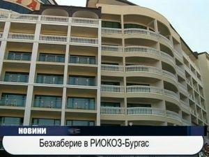 Незаинтересованост в РИОКОЗ - Бургас