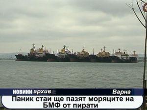 Паник стаи ще пазят моряците на БМФ от пирати