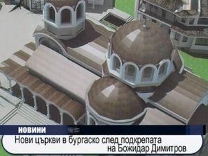 Нови църкви в Бургаско след подкрепата на Божидар Димитров