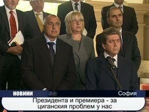 Президентът и премиерът за циганския проблем у нас