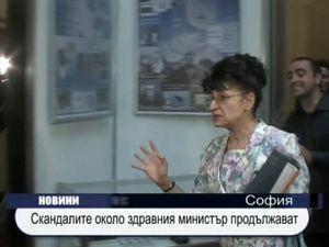 Скандалите около здравния министър продължават