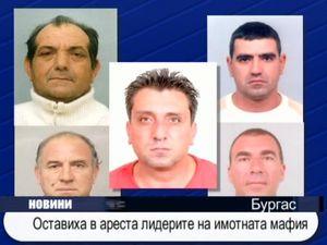 Оставиха в ареста лидерите на имотната мафия